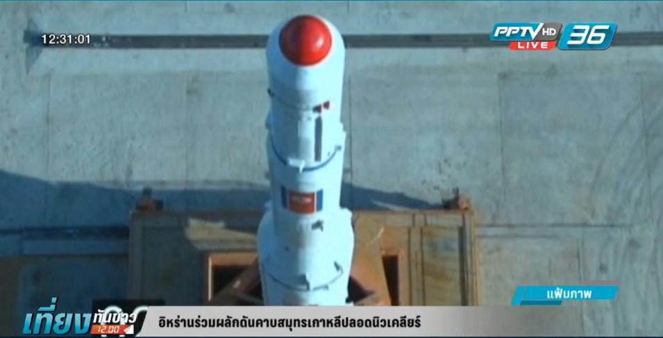 อิหร่านร่วมผลักดันคาบสมุทรเกาหลีปลอดนิวเคลียร์