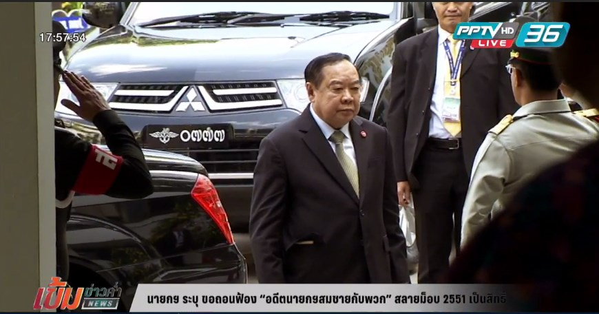"""นายกฯ ระบุ ขอถอนฟ้อง """"อดีตนายกฯสมชาย-พวก""""สลายม็อบ 2551 เป็นสิทธิ"""