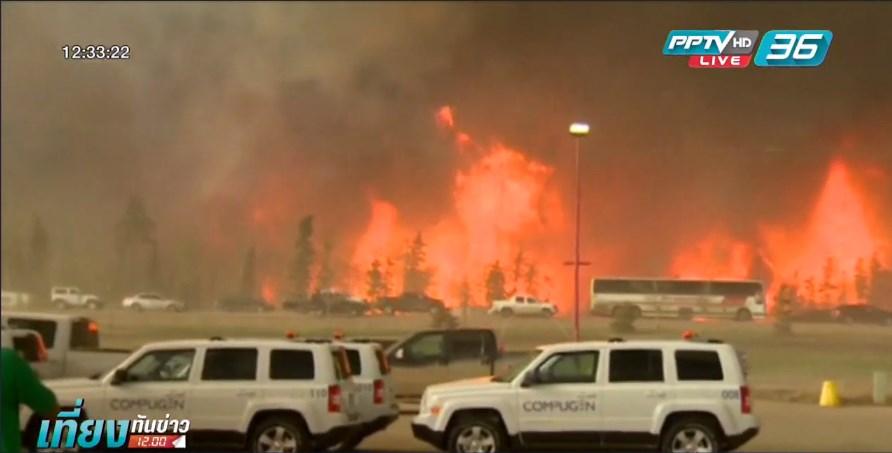 แคนาดาสั่งอพยพประชาชนนับหมื่น หนีไฟป่า