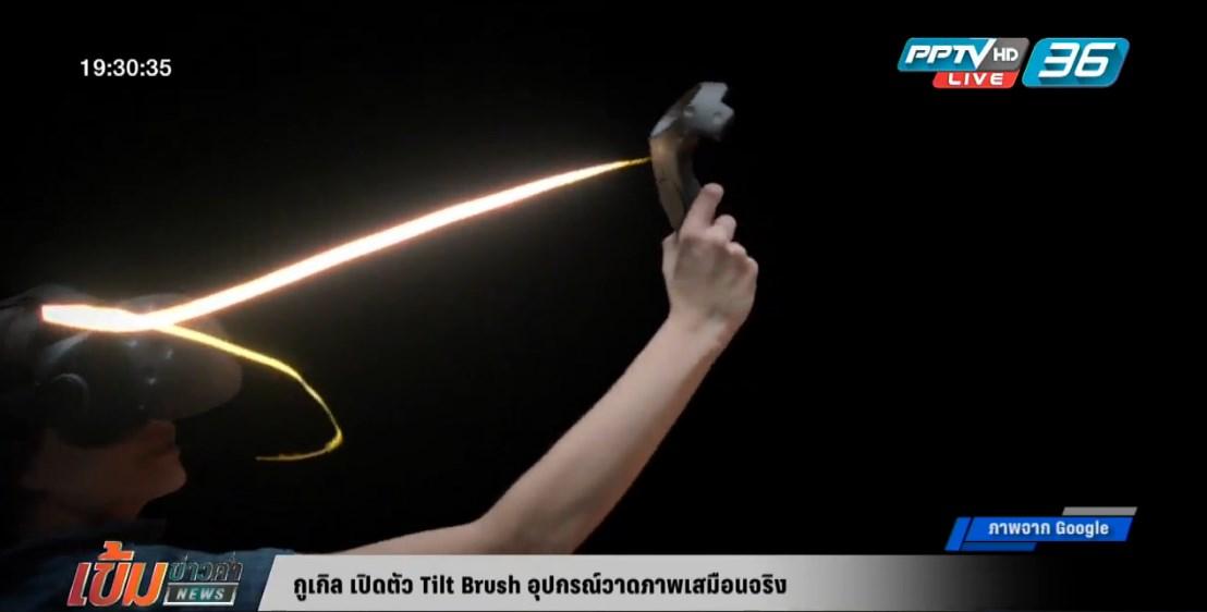 กูเกิล เปิดตัว Tilt Brush อุปกรณ์วาดภาพเสมือนจริง