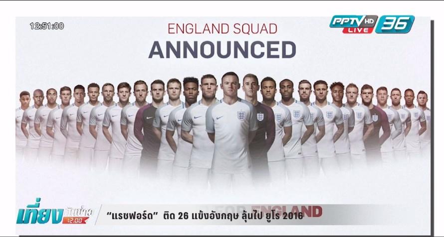 """""""แรชฟอร์ด"""" ติด 26 แข้งอังกฤษ ลุ้นไป ยูโร 2016"""