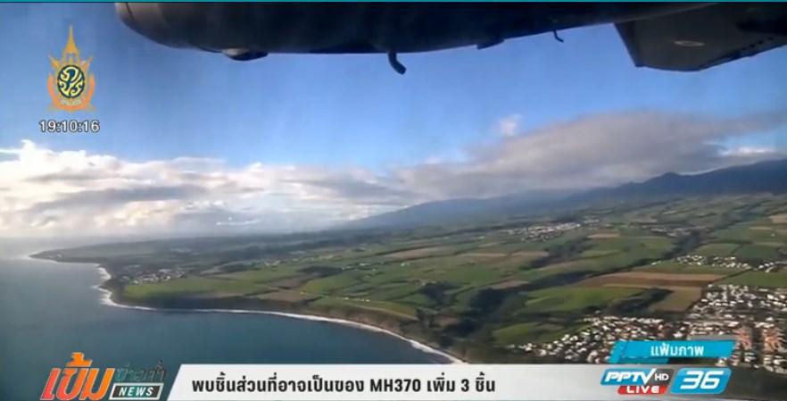 พบชิ้นส่วนใหม่ 3 ชิ้น ที่อาจเป็นของ MH370