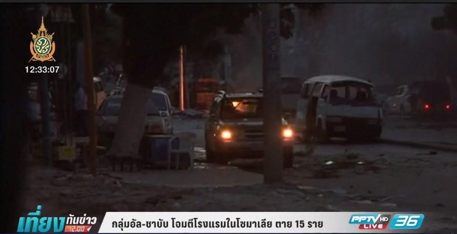 กลุ่มอัล-ชาบับ โจมตีโรงแรมในโซมาเลีย ตาย 15 ราย
