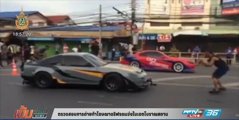 ตรวจสอบการถ่ายทำโฆษณาดริฟรถแข่งในเขตโบราณสถาน