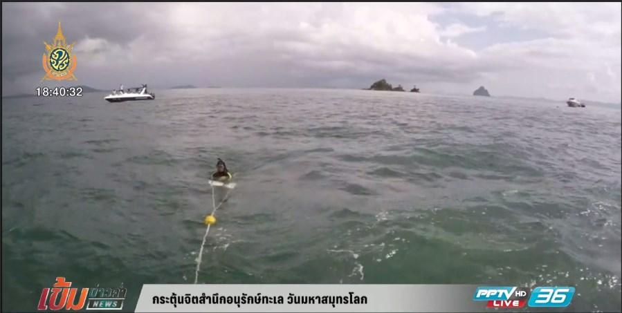 กระตุ้นจิตสำนึกอนุรักษ์ทะเล วันมหาสมุทรโลก