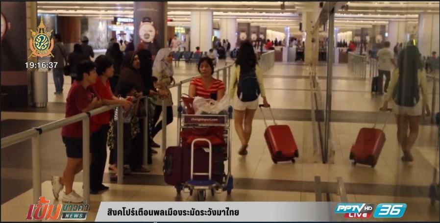 สิงคโปร์เตือนพลเมืองระมัดระวังเดินทางมาประเทศไทย
