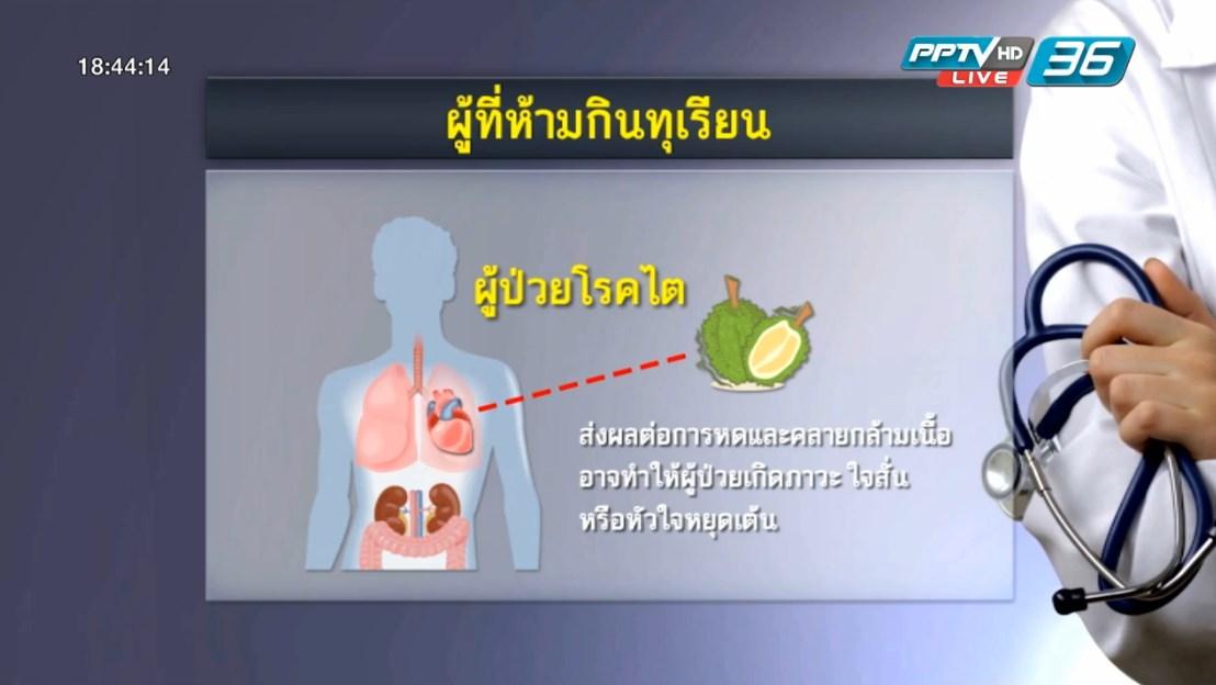 สายตรวจพิชิตโรค : เตือนผู้ป่วยโรคหัวใจ ไต เบาหวาน ระวังกินทุเรียน  (คลิป)