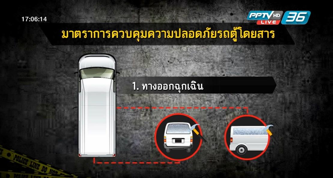 สปท.ชี้รถตู้ไม่เหมาะเป็นรถโดยสาร