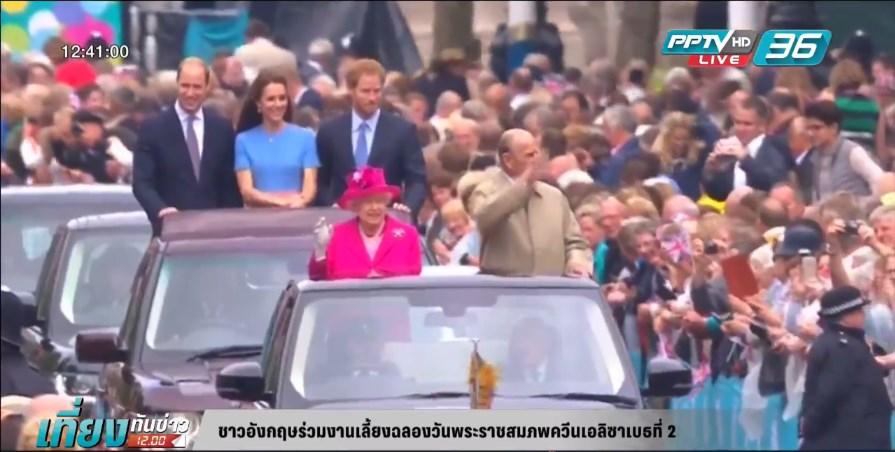 ชาวอังกฤษร่วมงานเลี้ยงฉลองวันพระราชสมภพควีนเอลิซาเบธที่ 2