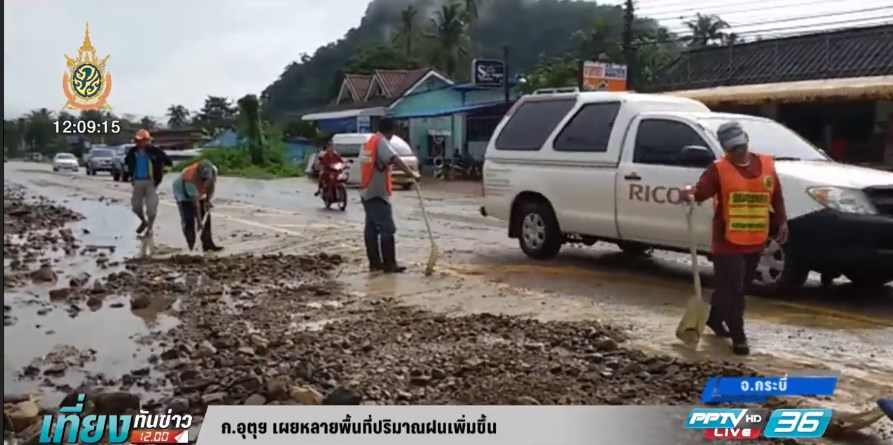ก.อุตุฯ เผยหลายพื้นที่ปริมาณฝนเพิ่มขึ้น
