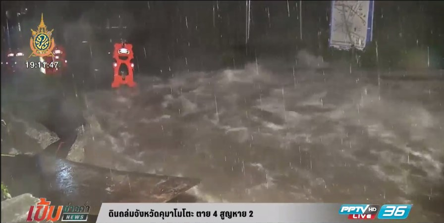 ดินถล่มจังหวัดคุมาโมโตะ ตาย 4 ราย