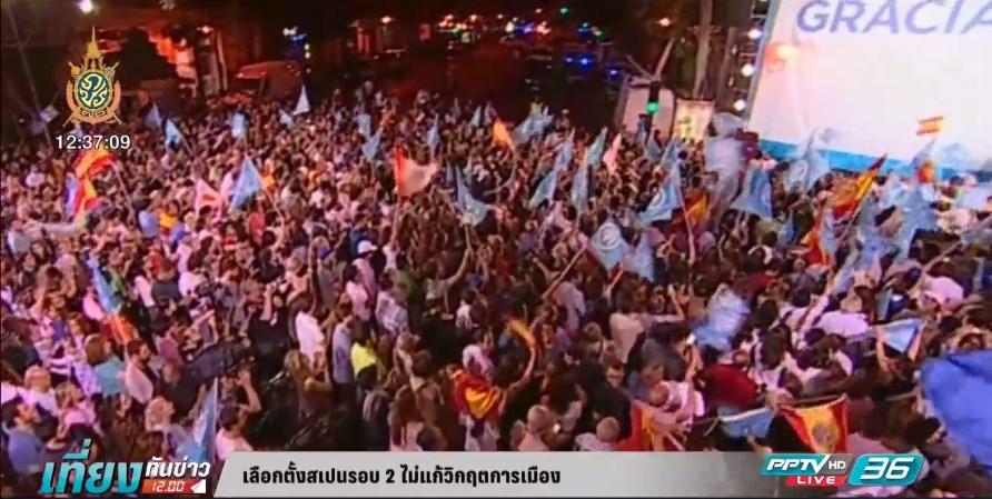 เลือกตั้งสเปนรอบ 2 ไม่แก้วิกฤตการเมือง
