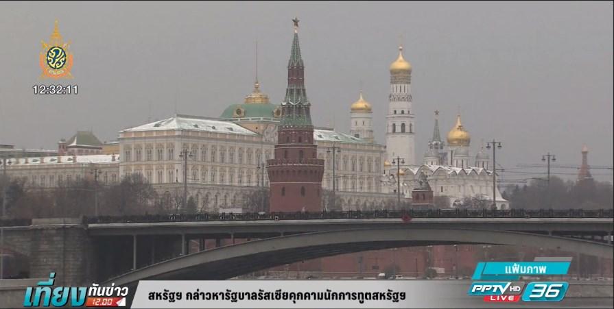 สหรัฐฯกล่าวหารัฐบาลรัสเซียคุกคามเจ้าหน้าที่ทูตอเมริกัน