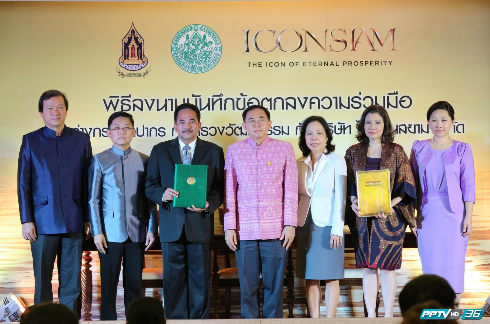ก.วัฒนธรรม-ไอคอนสยาม เปิดพิพิธภัณฑ์ระดับโลกแห่งแรกในไทย
