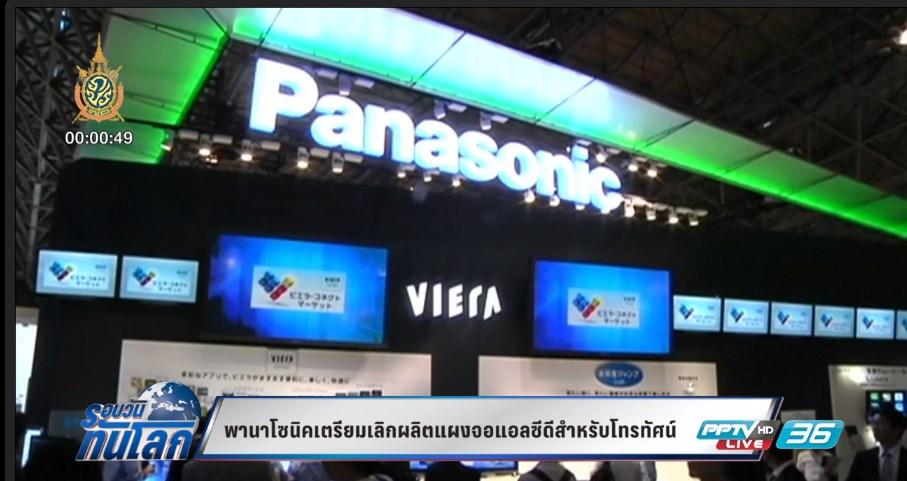 พานาโซนิคเตรียมเลิกผลิตแผงจอแอลซีดีสำหรับโทรทัศน์