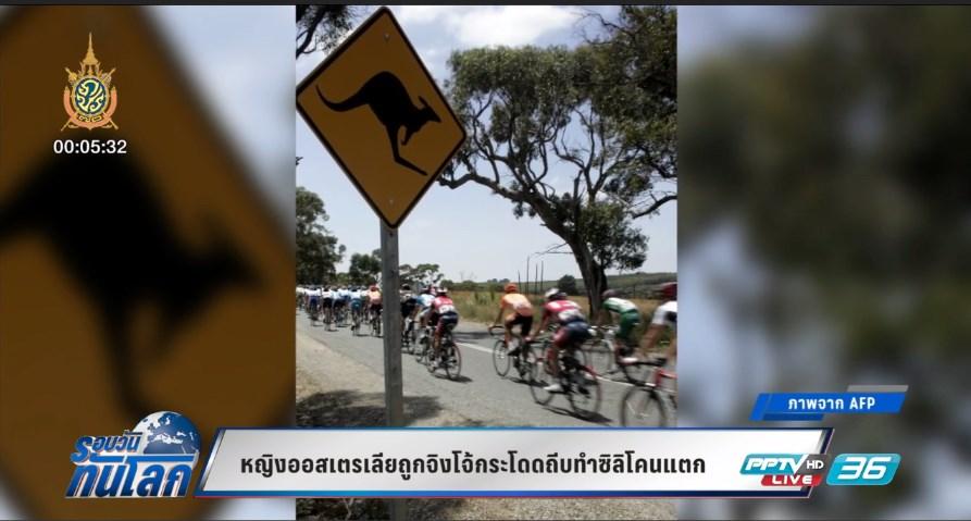 หญิงออสเตรเลียถูกจิงโจ้กระโดดถีบทำซิลิโคนแตก
