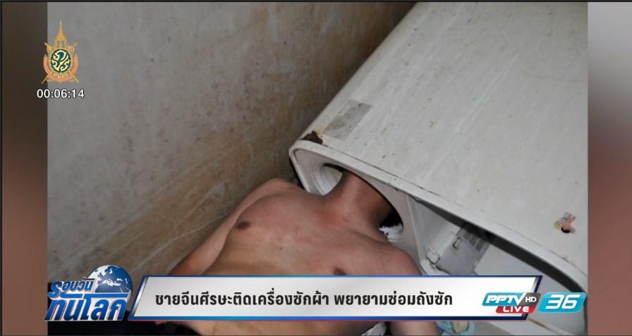 ชายจีนศีรษะติดเครื่องซักผ้า พยายามซ่อมถังซัก