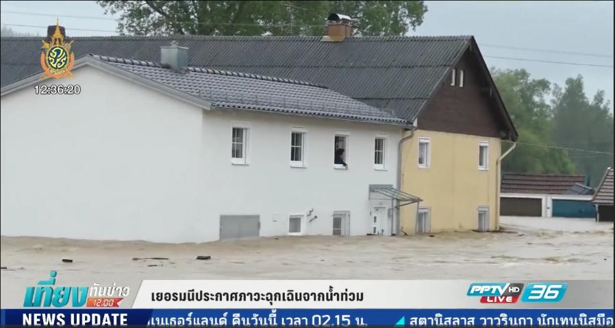 เยอรมนีประกาศภาวะฉุกเฉินจากน้ำท่วม