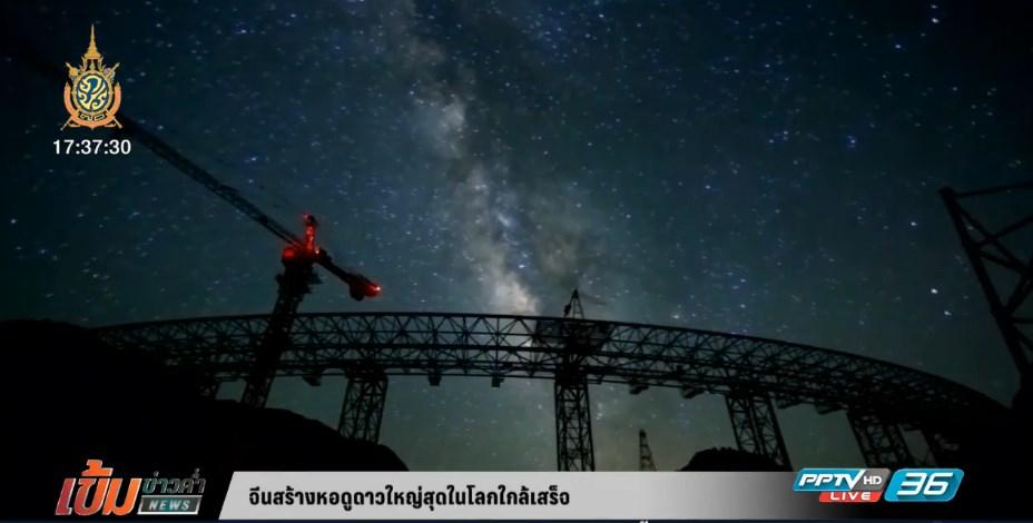 จีนสร้างหอดูดาวใหญ่สุดในโลกใกล้เสร็จ (คลิป)