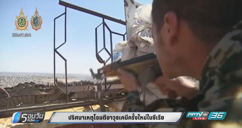 ปริศนาเหตุโจมตีด้วยอาวุธเคมีครั้งใหม่ในซีเรีย (คลิป)