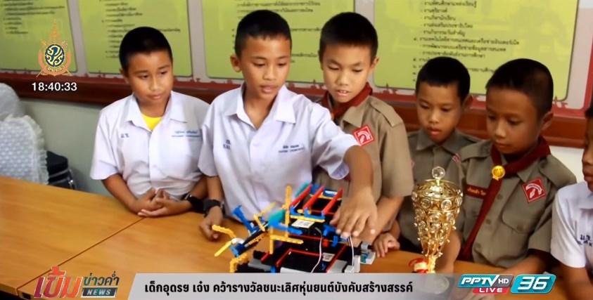 เด็กอุดรฯ เจ๋ง คว้ารางวัลชนะเลิศหุ่นยนต์บังคับสร้างสรรค์ (คลิป)