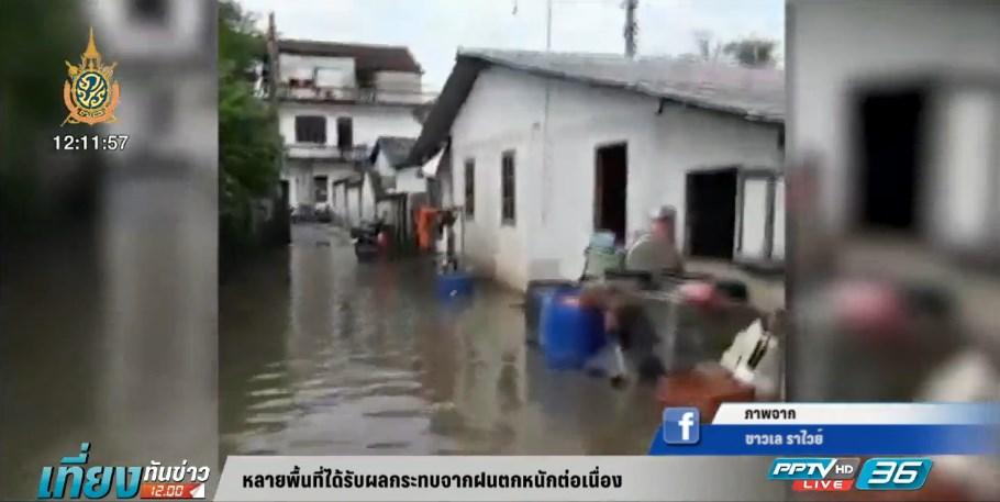 หลายพื้นที่ได้รับผลกระทบจากฝนตกหนักต่อเนื่อง