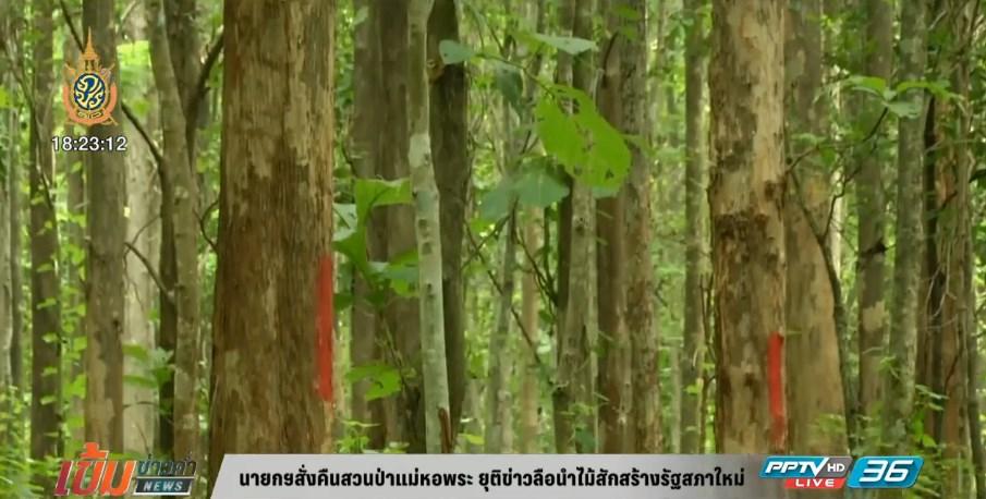 นายกฯสั่งคืนสวนป่าแม่หอพระ ยุติข่าวลือนำไม้สักสร้างรัฐสภาใหม่