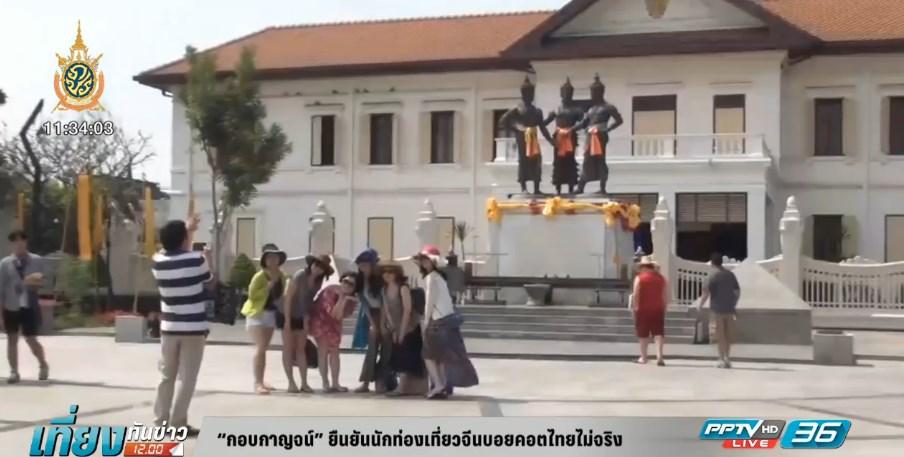 """""""กอบกาญจน์"""" ยืนยันนักท่องเที่ยวจีนบอยคอตไทยไม่จริง"""