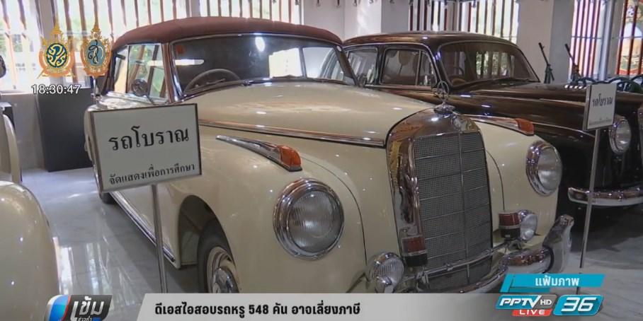 ดีเอสไอสอบรถหรู 548 คัน อาจเลี่ยงภาษี