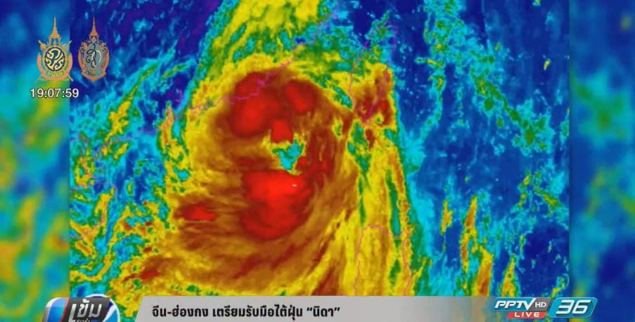 จีน-ฮ่องกง เตรียมพร้อมรับมือพายุไต้ฝุ่นนิดา
