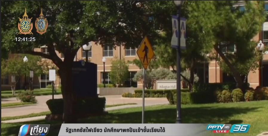 รัฐเทกซัสไฟเขียวนักศึกษาพกปืนเข้าชั้นเรียนได้
