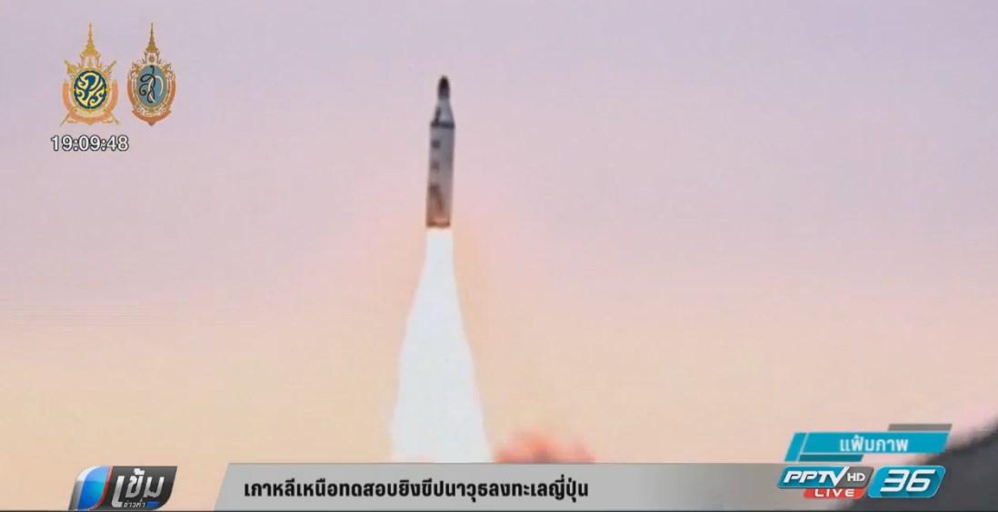 เกาหลีเหนือทดสอบยิงขีปนาวุธลงทะเลญี่ปุ่น