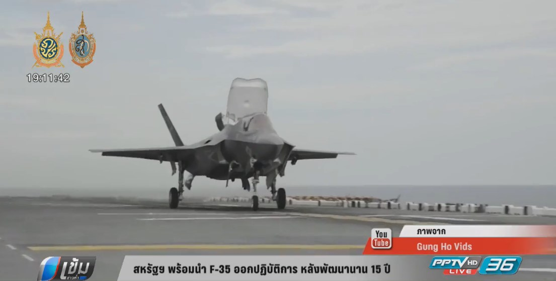 สหรัฐฯประกาศพร้อมนำเครื่องบิน F-35A ออกปฏิบัติการ