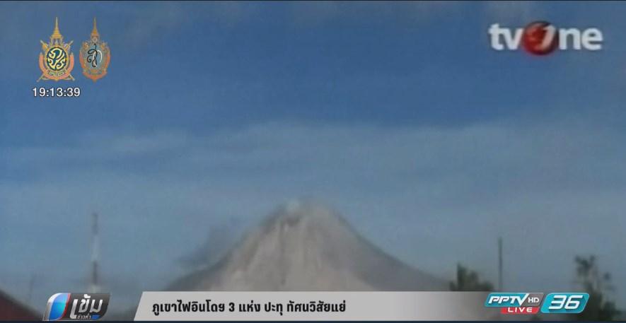 ภูเขาไฟอินโดฯ 3 แห่ง ปะทุ ทัศนวิสัยแย่