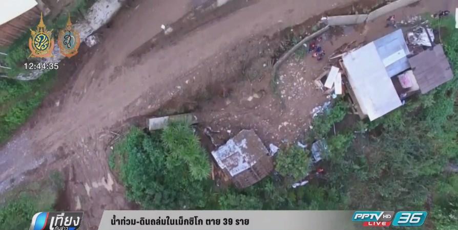 น้ำท่วม-ดินถล่มในเม็กซิโก ตาย 39 คน
