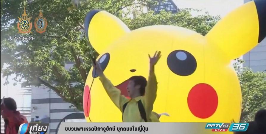 ขบวนพาเหรดปิกาจูยักษ์ บุกถนนในญี่ปุ่น (คลิป)