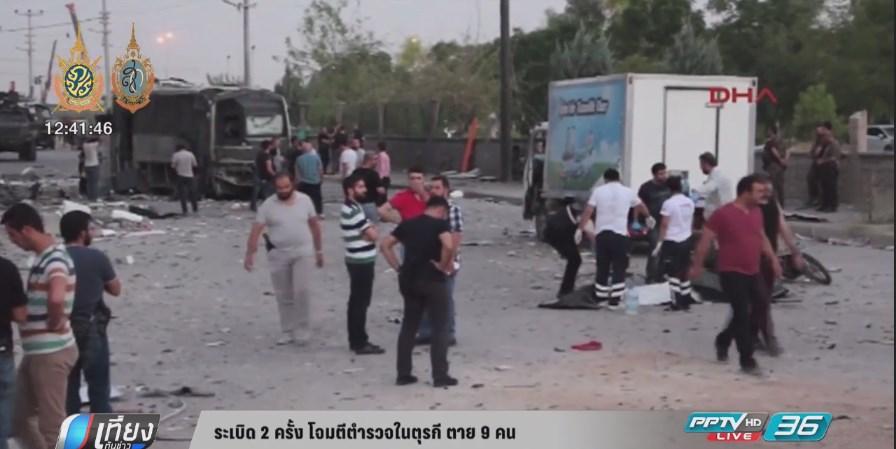 ระเบิด 2 จุดในตุรกี ตาย 9 คน
