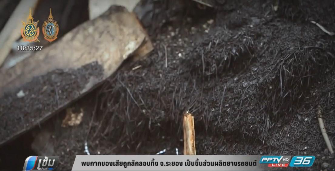 พบกากของเสียถูกลักลอบทิ้ง จ.ระยอง เป็นชิ้นส่วนผลิตยางรถยนต์ (คลิป)