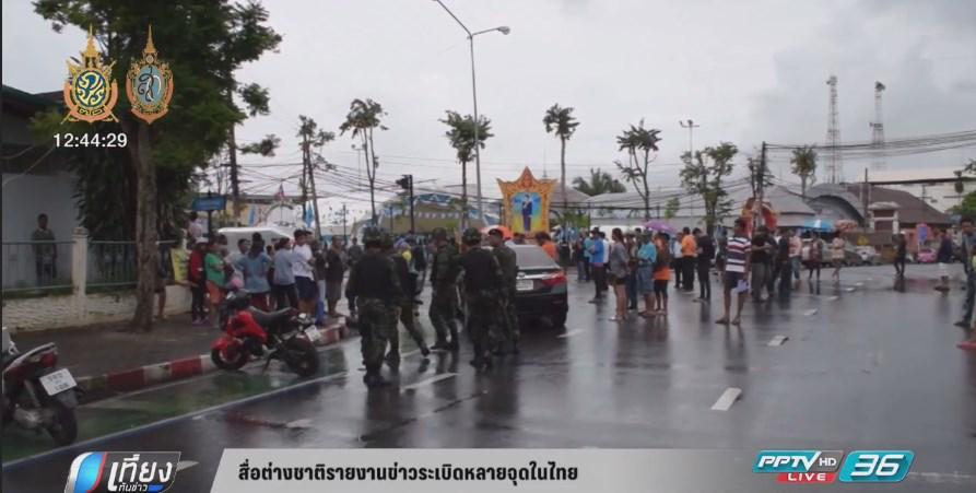 สื่อต่างชาติรายงานข่าวระเบิดหลายจุดในไทย