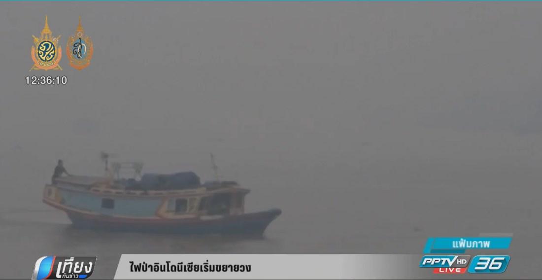 ไฟป่าอินโดนีเซียเริ่มขยายวง