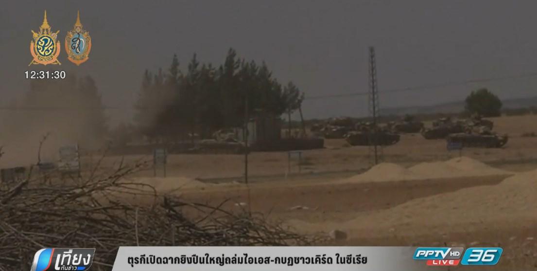 ตุรกีเปิดฉากยิงปืนใหญ่ถล่มไอเอส-กบฏชาวเคิร์ด ในซีเรีย