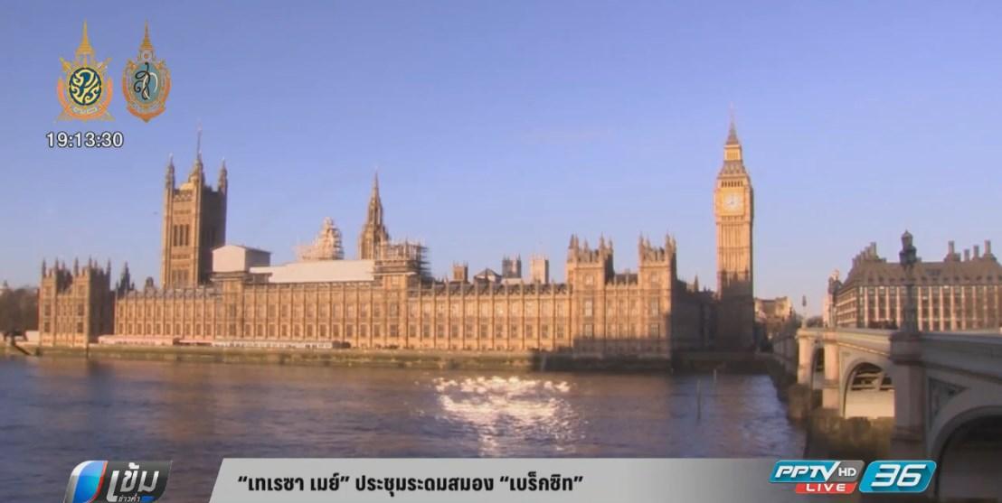 นายกฯ อังกฤษเปิดประชุมเบร็กซิทกับ ครม.ครั้งแรก