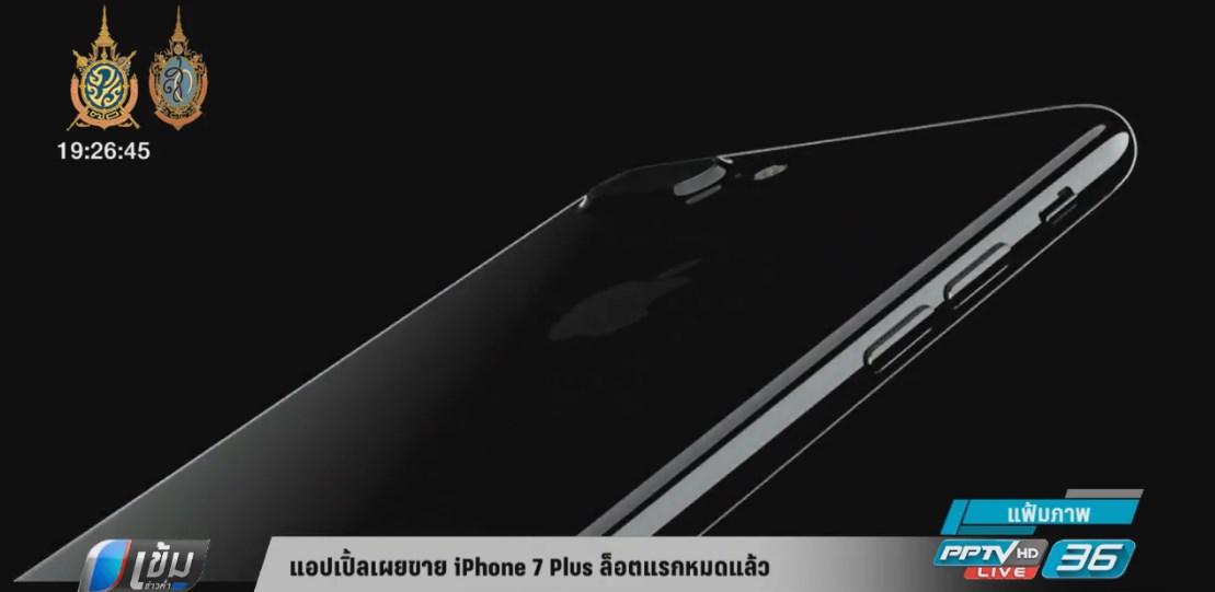 แอปเปิลเผยขาย iPhone 7  พลัส ล็อตแรกหมดแล้ว