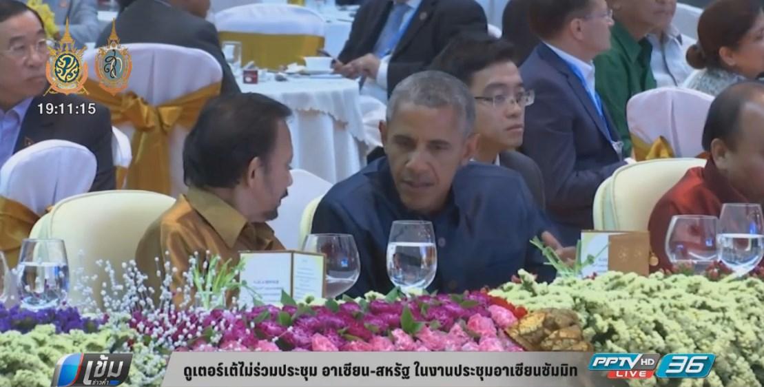 ดูเตอร์เต้ไม่ร่วมประชุมสุดยอดอาเซียน-สหรัฐฯ