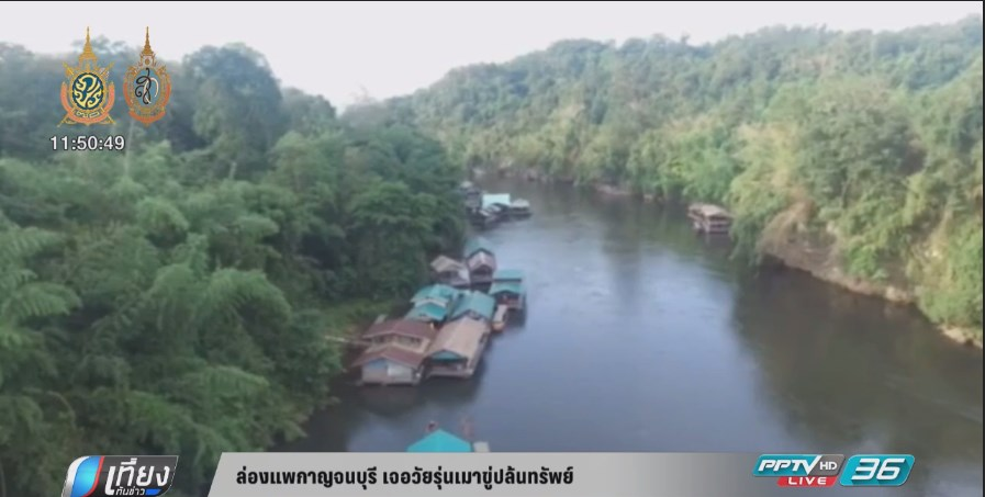 ล่องแพกาญจนบุรี เจอวัยรุ่นเมาขู่ปล้นทรัพย์ (คลิป)
