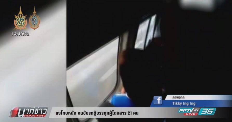 ลงโทษหนัก คนขับรถตู้บรรทุกผู้โดยสาร 21 คน