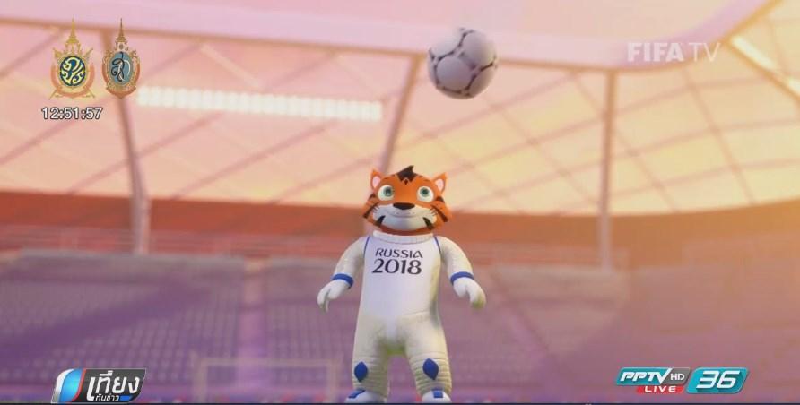 เผยโฉม มาสคอต บอลโลก 2018