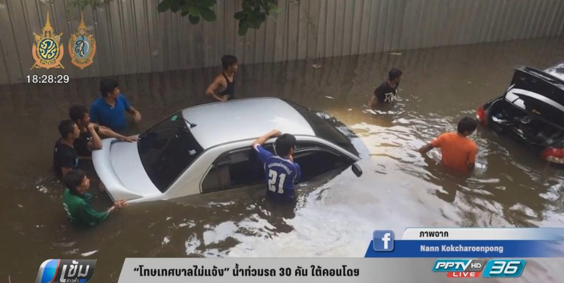 """""""โทษเทศบาลไม่แจ้ง"""" น้ำท่วมรถ 30 คัน ใต้คอนโดฯ  (คลิป)"""