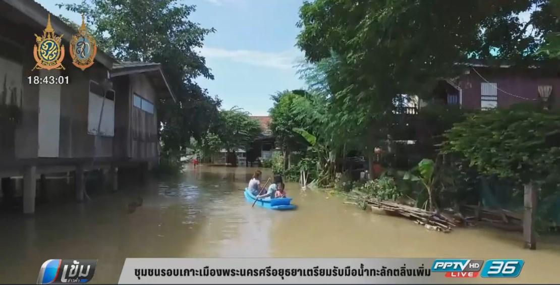 ชุมชนรอบเกาะเมืองอยุธยาเตรียมรับมือน้ำทะลักตลิ่งเพิ่ม (คลิป)