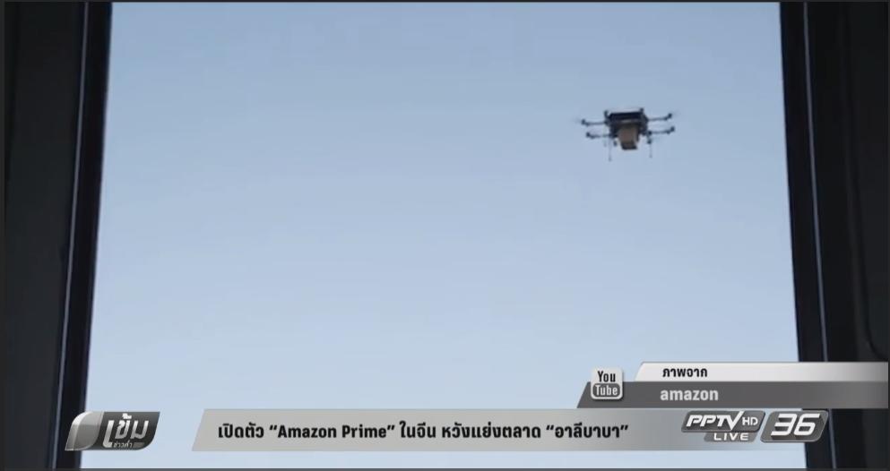 """เปิดตัว """"Amazon Prime"""" ในจีน หวังแย่งตลาด """"อาลีบาบา"""""""
